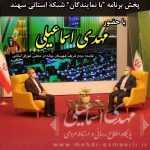 برنامه «با نمایندگان» شبکه استانی سهند