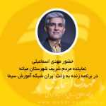 حضور نماینده مردم شهرستان میانه در برنامه زنده به وقت ایران شبکه آموزش سیما